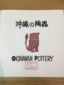 okinawan-pottery-book01