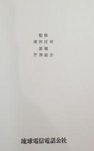 okinawan-pottery-book03
