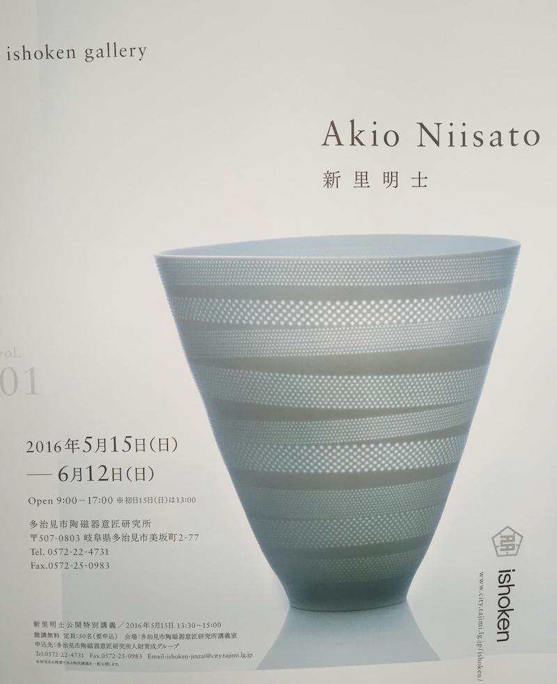 Niisato Akio