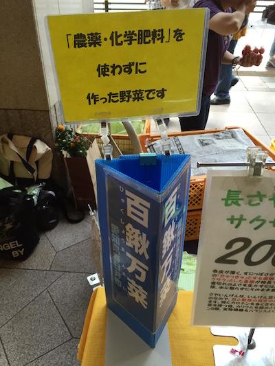 organic market nagoya04