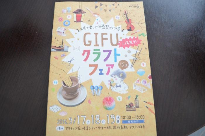 Gifuクラフトフェア2016