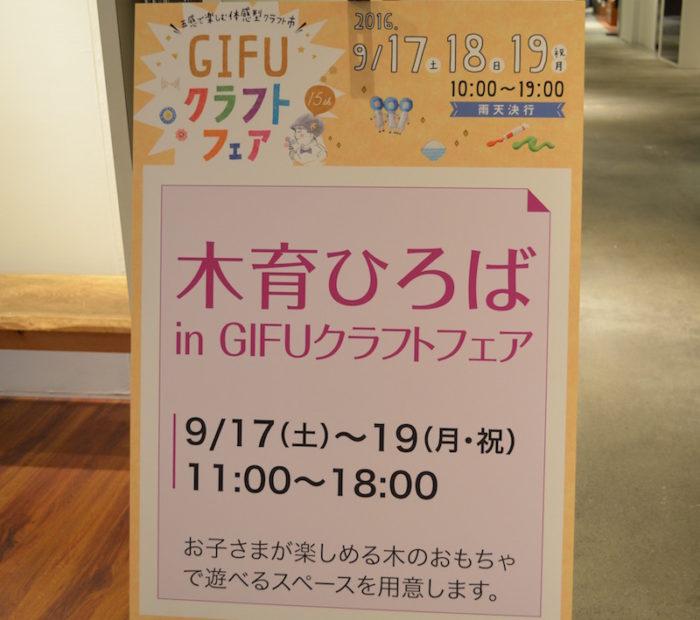 岐阜クラフトフェア2016