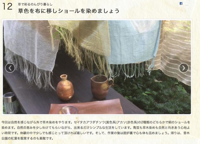 minoyakikomichi12