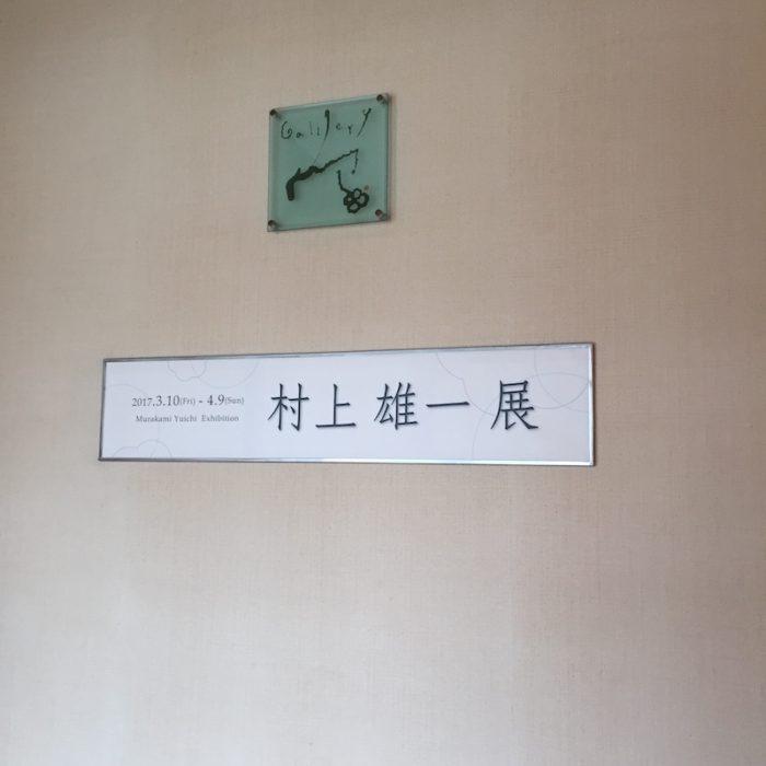 yuichi_murakami_pottery