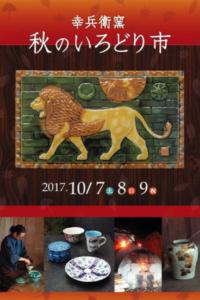 幸兵衛窯秋のいろどり市 2017