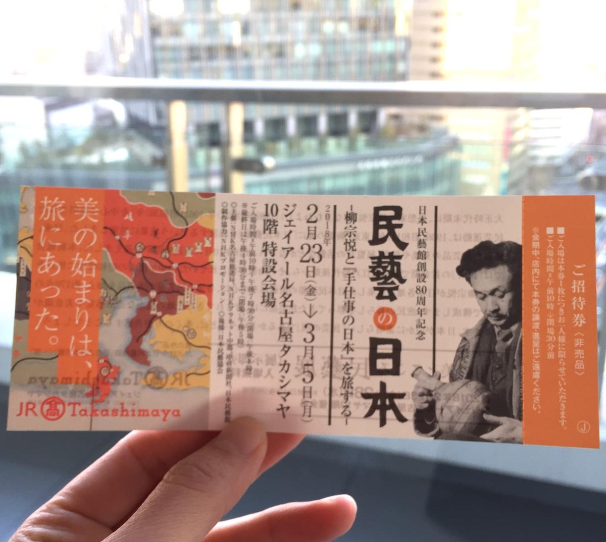 民藝の日本
