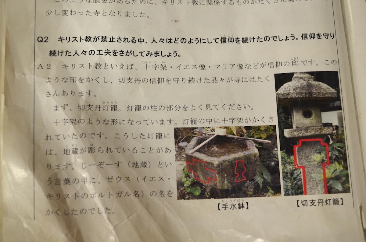 名古屋 切支丹遺跡博物館