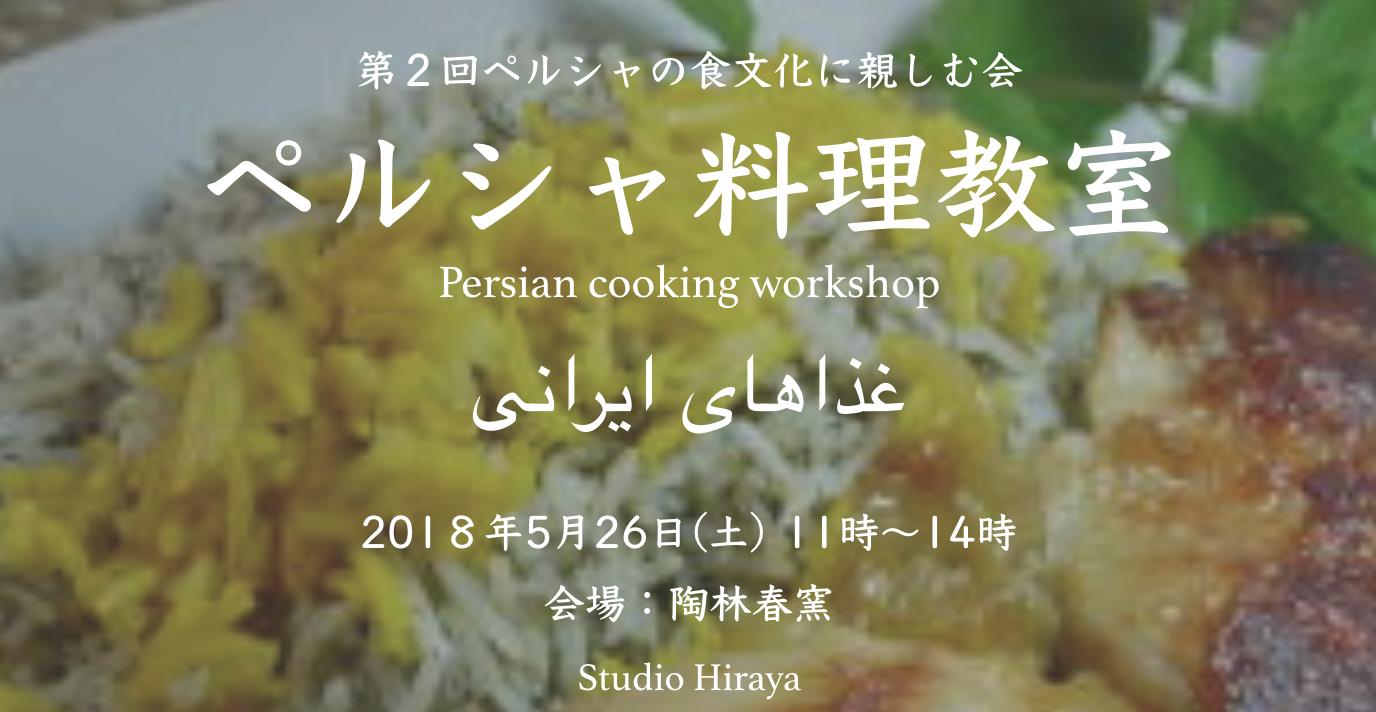 第2回 ペルシャ食文化に親しむ会 ペルシャ料理教室 多治見 陶林春窯