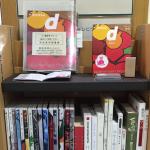 究極の岐阜県ガイドブック d design travel岐阜 発売!
