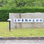 瀬戸市・愛知県陶磁美術館は器好きなら1日楽しめます