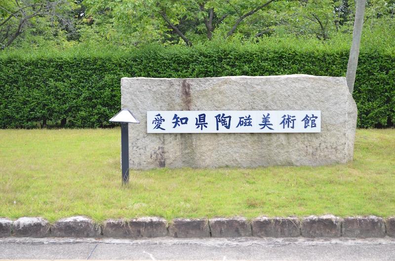 愛知陶磁美術館