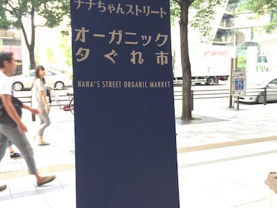 organic market nagoya01