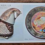 多治見市・ギャラリー宙で「イラン陶芸家二人展」を見てきました