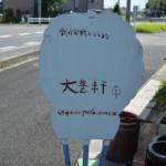 可児市・大豊軒 可児孝之さんの器で創作発酵料理を頂く