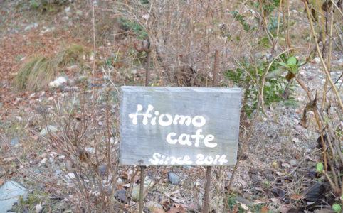 岐阜県可児市Hiomo cafe