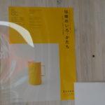 四日市 Banko Archive Design Museum と鳥羽巡り