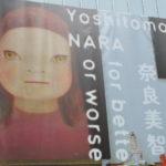 豊田市美術館で奈良美智展をみてきました
