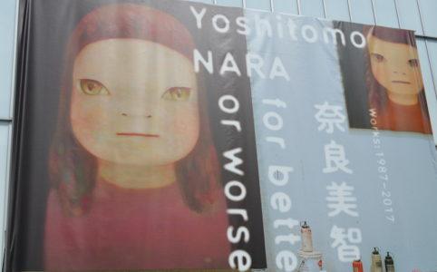 豊田市美術館 奈良美智展