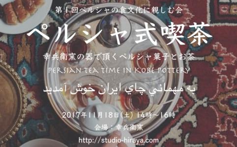 ペルシア式喫茶イベント 幸兵衛窯 studiohiraya