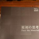 高島屋美術部創設110年記念「原初の思考」展へ行ってきました