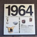 「1964  証言-現代国際陶芸展の衝撃」展をみてきました