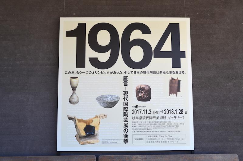 1964 岐阜県現代陶芸美術館