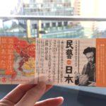 名古屋高島屋 「民藝の日本」展をみてきました