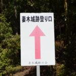 土岐市 妻木城跡探索に行ってきました
