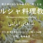 申込締切ました〜第2回 ペルシャ食文化に親しむ会をギャラリー陶林春窯で開催します