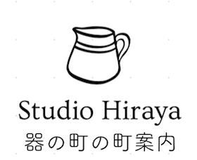 Studio Hiraya 器の町の町案内