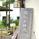 多治見ディープ観光 石心参禅蔵を訪ねてみました