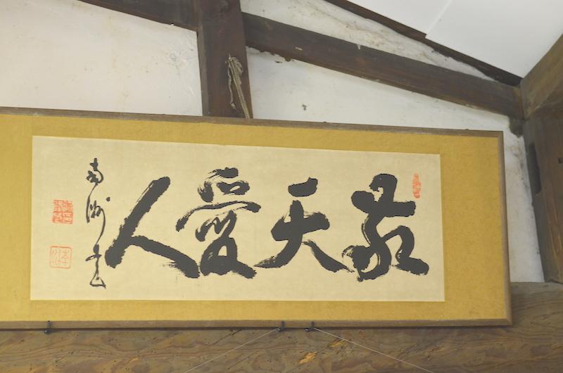 石心参禅蔵